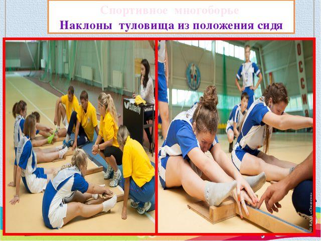 Спортивное многоборье Наклоны туловища из положения сидя