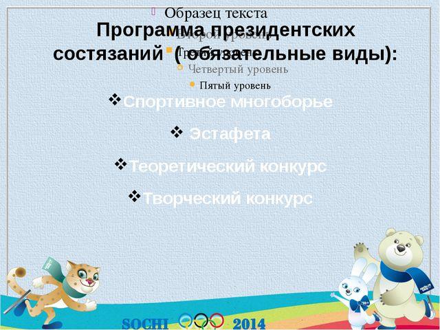 Программа президентских состязаний ( обязательные виды): Спортивное многобор...