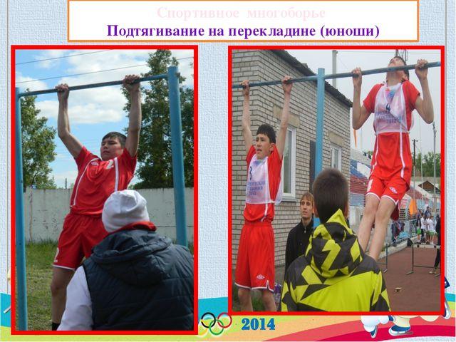 Спортивное многоборье Подтягивание на перекладине (юноши)