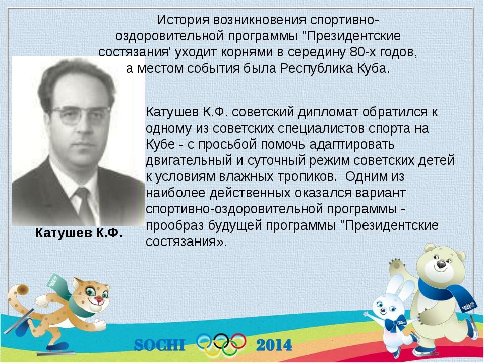 Катушев К.Ф. Катушев К.Ф. Катушев К.Ф. советский дипломат обратился к одному...