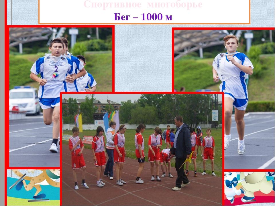 Спортивное многоборье Бег – 1000 м