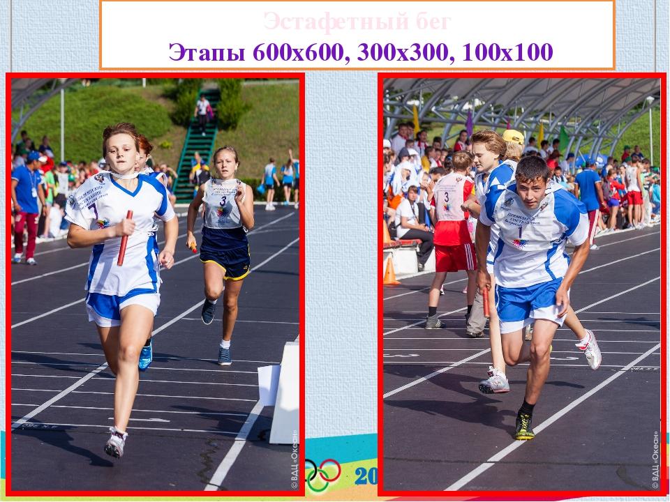 Эстафетный бег Этапы 600х600, 300х300, 100х100
