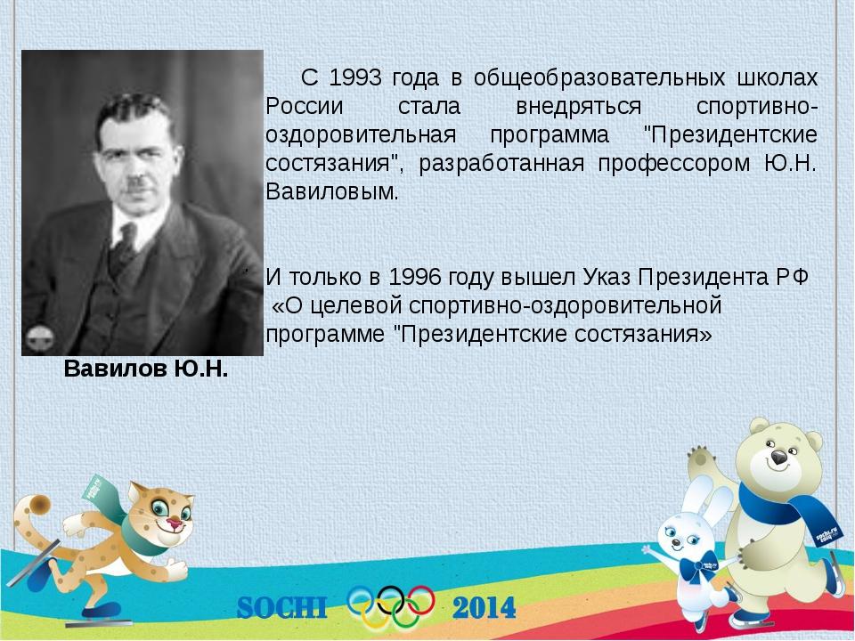 Вавилов Ю.Н. С 1993 года в общеобразовательных школах России стала внедрятьс...