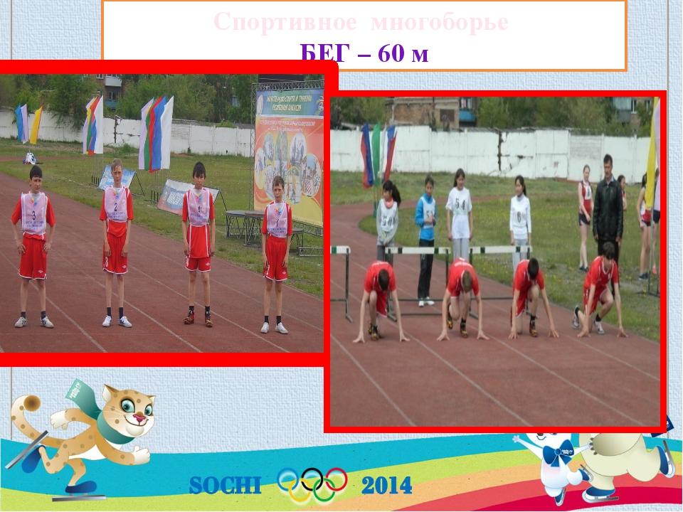 Спортивное многоборье БЕГ – 60 м