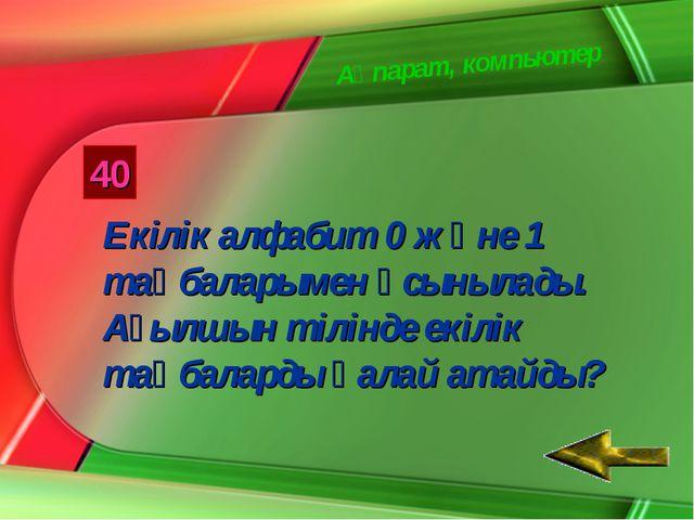 Ақпарат, компьютер 40 Екілік алфабит 0 және 1 таңбаларымен ұсынылады. Ағылшын...