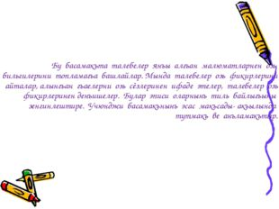 Бу басамакъта талебелер янъы алгъан малюматларнен озь бильгилерини топламагъа