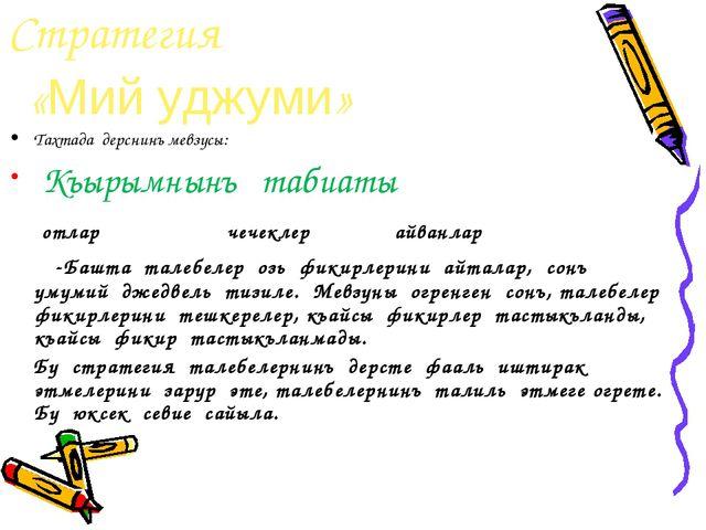 Стратегия «Мий уджуми» Тахтада дерснинъ мевзусы: Къырымнынъ табиаты отлар чеч...