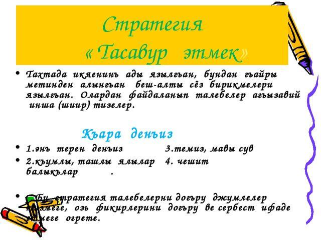 Стратегия « Тасавур этмек» Тахтада икяенинъ ады язылгъан, бундан гъайры мети...