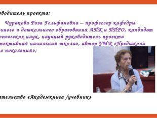 Руководитель проекта: Чуракова Роза Гельфановна – профессор кафедры начальног