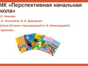 УМК «Перспективная начальная школа» Л.В. Занкова; Д. Б. Эльконина- В. В. Давы