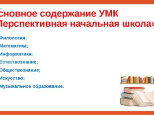 Основное содержание УМК «Перспективная начальная школа» Филология; Математика