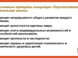 Основные принципы концепции «Перспективная начальная школа» Принцип непрерывн