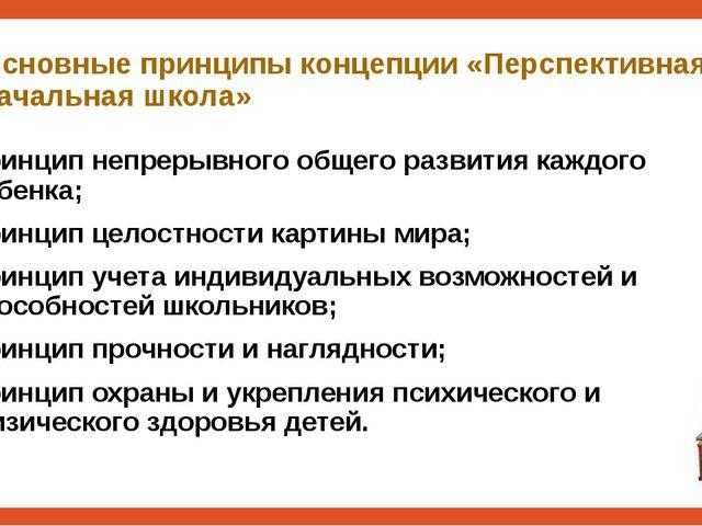 Основные принципы концепции «Перспективная начальная школа» Принцип непрерывн...