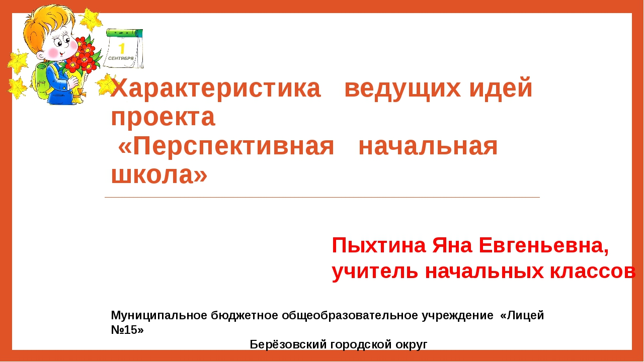 Характеристика ведущих идей проекта «Перспективная начальная школа» Муниципал...