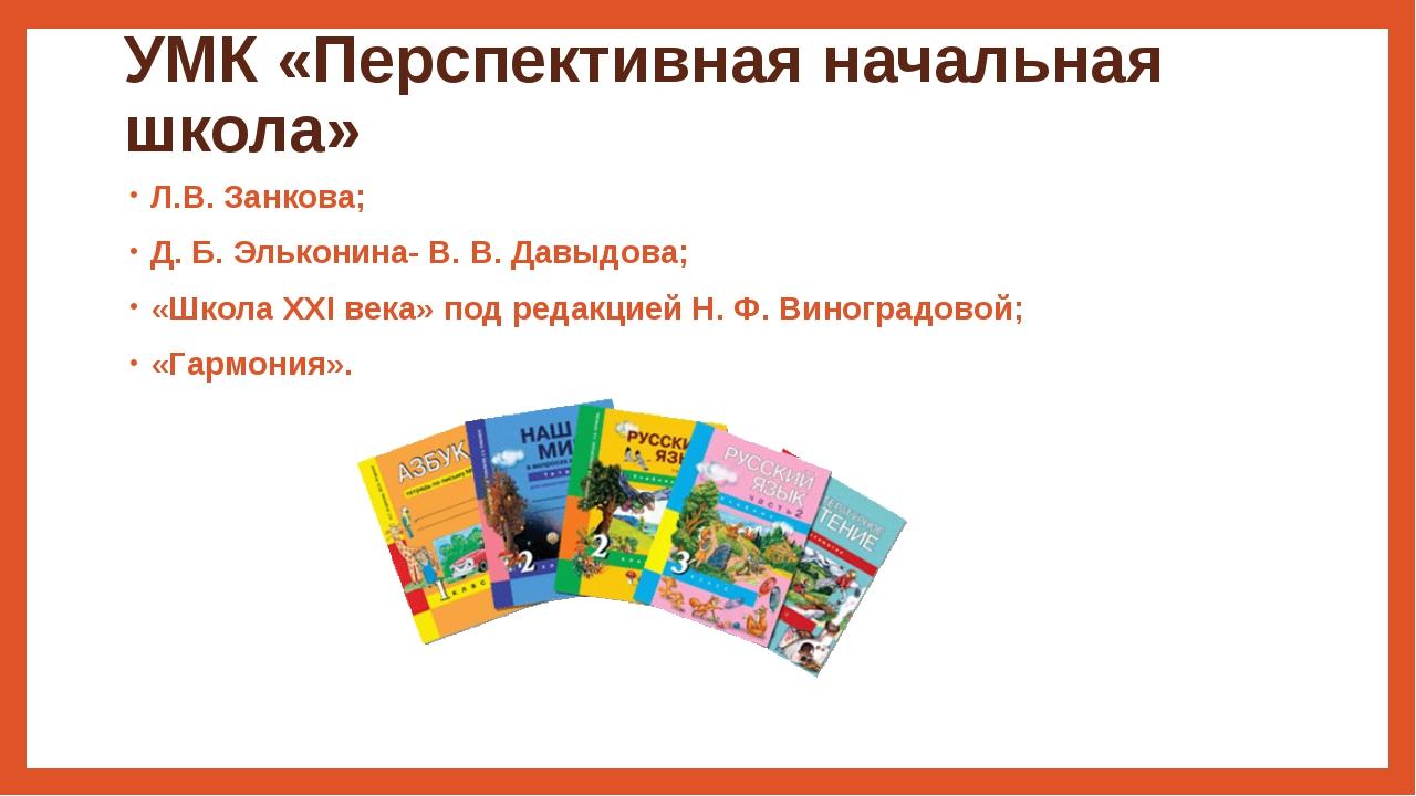 УМК «Перспективная начальная школа» Л.В. Занкова; Д. Б. Эльконина- В. В. Давы...