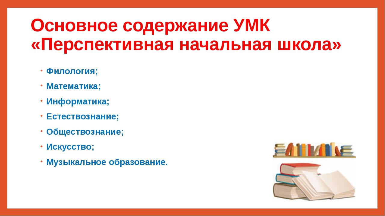 Основное содержание УМК «Перспективная начальная школа» Филология; Математика...