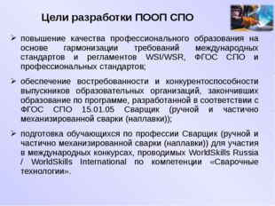 Цели разработки ПООП СПО повышение качества профессионального образования на