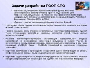 Задачи разработки ПООП СПО подготовка обучающихся по профессии Сварщик (ручно