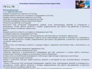 Основные показатели результатов подготовки ПК 3.1, ПК 3.4 Обучающий должен: и