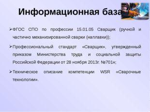 Информационная база ФГОС СПО по профессии 15.01.05 Сварщик (ручной и частично