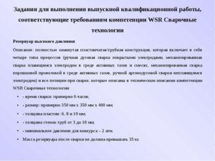 Задания для выполнения выпускной квалификационной работы, соответствующие тре