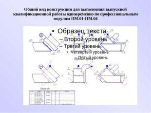 Общий вид конструкции для выполнения выпускной квалификационной работы одновр