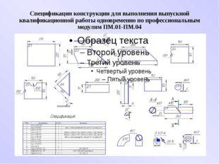Спецификация конструкции для выполнения выпускной квалификационной работы одн