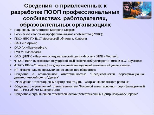 Сведения о привлеченных к разработке ПООП профессиональных сообществах, работ...
