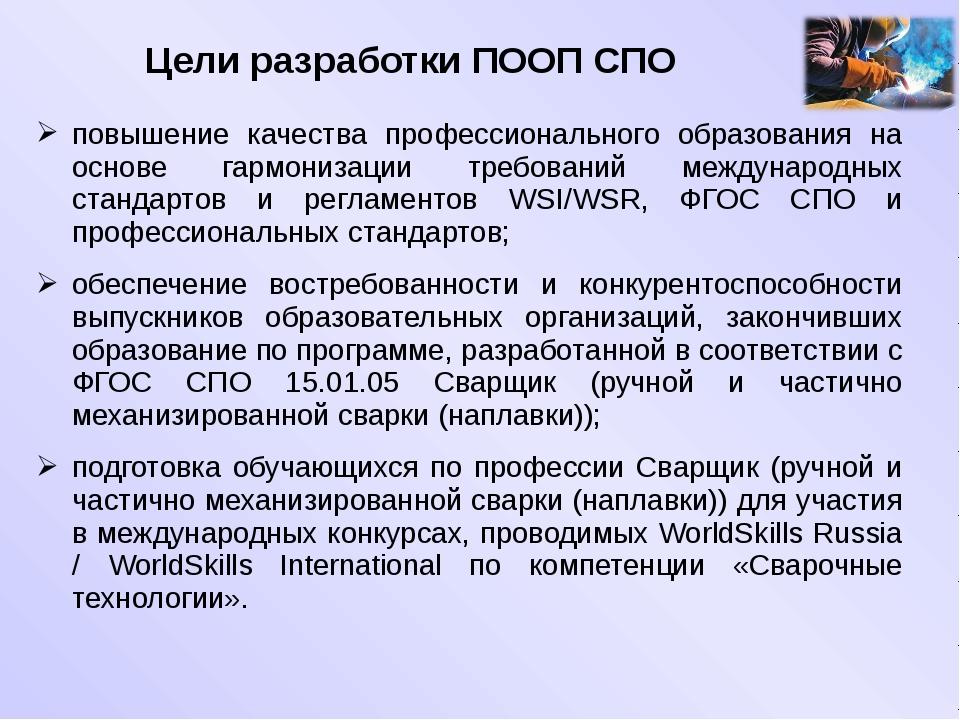 Цели разработки ПООП СПО повышение качества профессионального образования на...