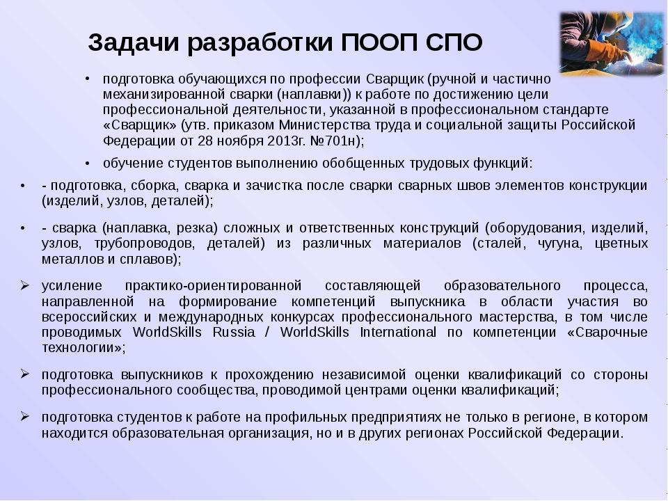 Задачи разработки ПООП СПО подготовка обучающихся по профессии Сварщик (ручно...