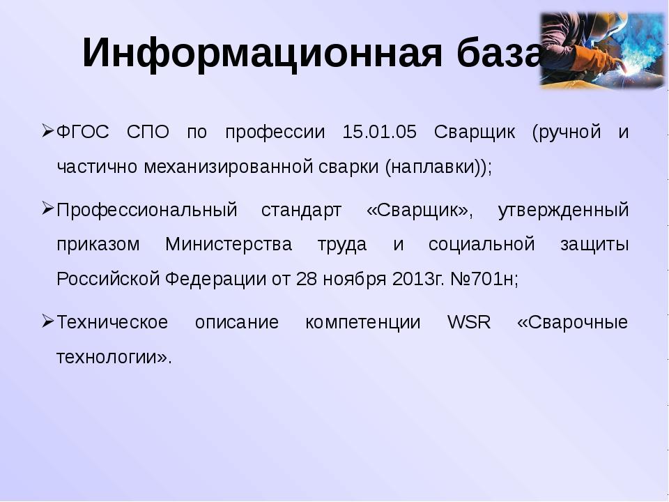 Информационная база ФГОС СПО по профессии 15.01.05 Сварщик (ручной и частично...