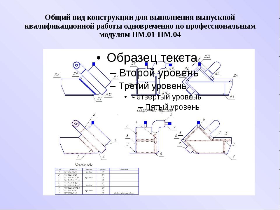 Общий вид конструкции для выполнения выпускной квалификационной работы одновр...