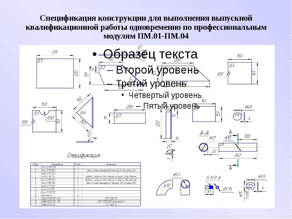 Спецификация конструкции для выполнения выпускной квалификационной работы одн...