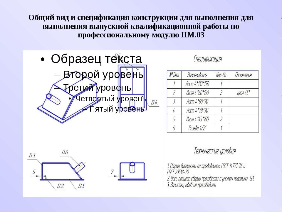 Общий вид и спецификация конструкции для выполнения для выполнения выпускной...