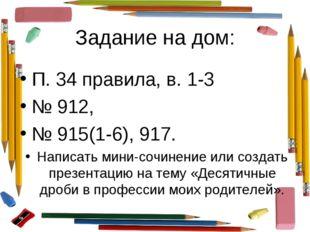 Задание на дом: П. 34 правила, в. 1-3 № 912, № 915(1-6), 917. Написать мини-с
