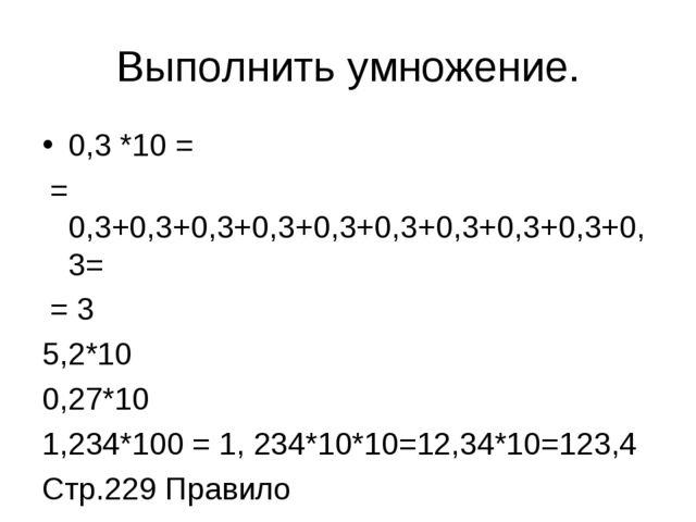 Выполнить умножение. 0,3 *10 = = 0,3+0,3+0,3+0,3+0,3+0,3+0,3+0,3+0,3+0,3= = 3...