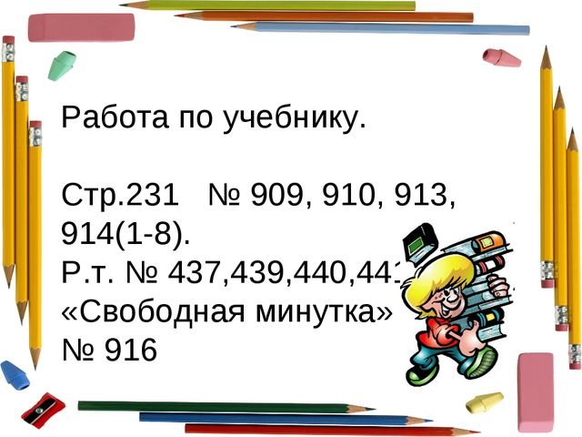 Работа по учебнику. Стр.231 № 909, 910, 913, 914(1-8). Р.т. № 437,439,440,441...