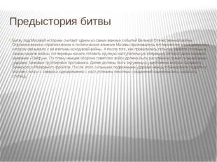 Предыстория битвы Битву под Москвой историки считают одним из самых важных со