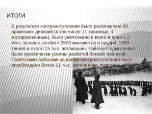 итоги В результате контрнаступления было разгромлено 38 вражеских дивизий (в