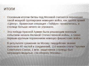 итоги Основным итогом битвы под Москвой считается поражение такой мощной груп