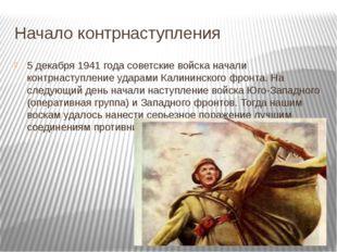 Начало контрнаступления 5 декабря 1941 года советские войска начали контрнаст