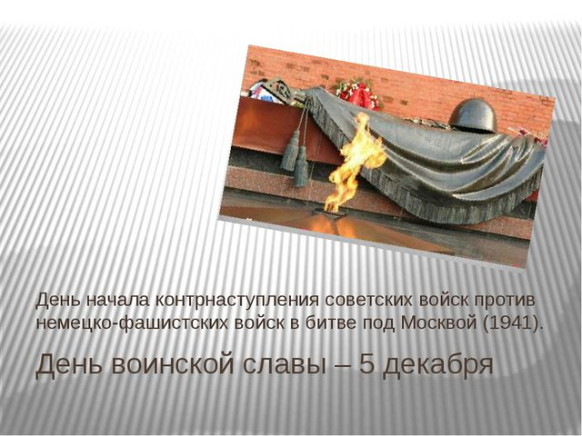 День воинской славы – 5 декабря День начала контрнаступления советских войск...