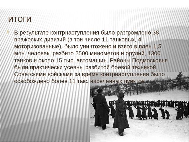 итоги В результате контрнаступления было разгромлено 38 вражеских дивизий (в...