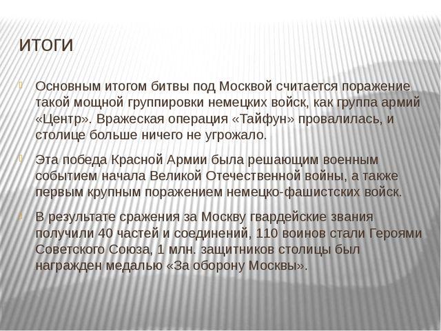 итоги Основным итогом битвы под Москвой считается поражение такой мощной груп...