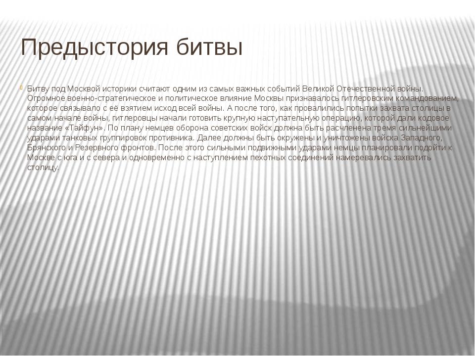Предыстория битвы Битву под Москвой историки считают одним из самых важных со...