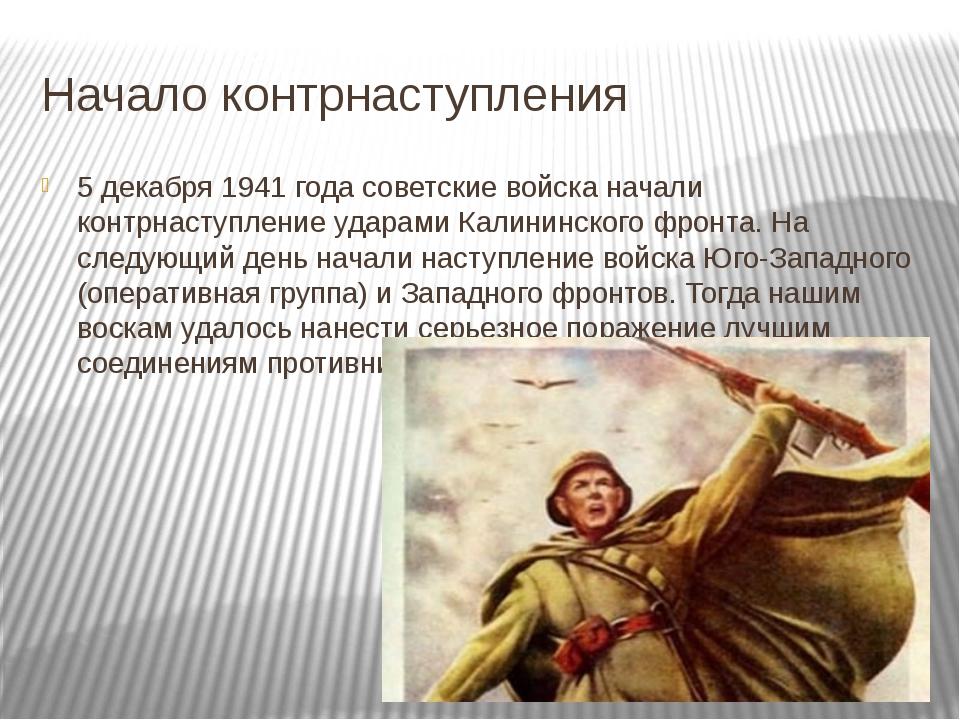Начало контрнаступления 5 декабря 1941 года советские войска начали контрнаст...