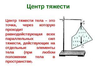 Центр тяжести Центр тяжести тела – это точка, через которую проходит равнодей