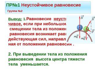 ПР№1 Неустойчивое равновесие Группа №2 Вывод: 1.Равновесие неустой- чивое, ес