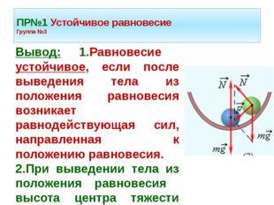 ПР№1 Устойчивое равновесие Группа №3 Вывод: 1.Равновесие устойчивое, если пос