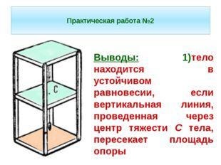 Практическая работа №2 Выводы: 1)тело находится в устойчивом равновесии, есл